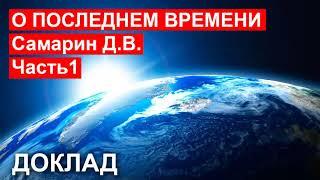 """Доклад """"О ПОСЛЕДНЕМ ВРЕМЕНИ"""" Самарин Д.В. Часть 1. Проповедь МСЦ ЕХБ"""