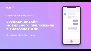 Создаем дизайн мобильного приложения в Photoshop и XD