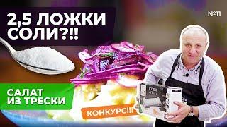 Салат ИЗ ТРЕСКИ - идеальное блюдо из 3-х ингредиентов | КОНКУРС