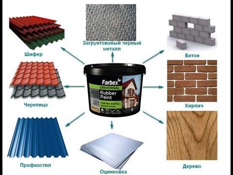 Резиновая краска - особенности применения и преимущества. / Гумова фарба - особливості та переваги.