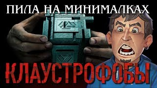 Клаустрофобы Escape Room 2019 / О! Кино