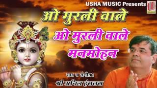 O Murli वाले मनमोहन    Newly Krishna Bhajan    2016    Full Song    Anil Hanslas Bhaiya Ji
