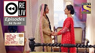 Weekly Reliv - Kyun Utthe Dil Chhod Aaye? - 12th April To 16th April 2021 - Episodes 56 To 60