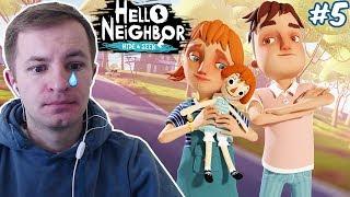 ПРИВЕТ СОСЕД - ПРЯТКИ (НЕСЧАСТНЫЙ СЛУЧАЙ)   Hello Neighbor: Hide and Seek #5
