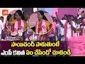 MP Kavitha Reaction on Sai Chand Song | TRS Public Meeting Nizamabad | Telangana | KCR | YOYO TV video download