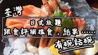 【有碗話碗】開飯網好評日式放題,真係咁好食? | 香港必吃美食