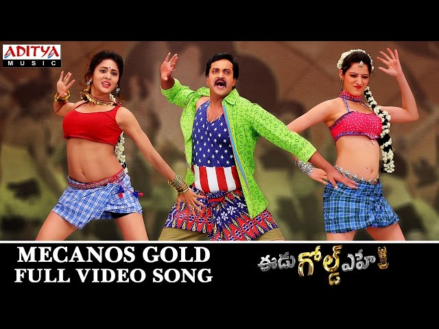 Meconos Gold Full Video Song | Eedu Gold Ehe Movie Songs | Sunil, Richa