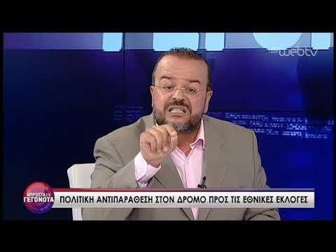 """Α.Τριανταφυλλίδης, Δ.Τσιόδρας και Κ.Πανταζής """"Μπροστά στα γεγονότα""""   10/06/2019   ΕΡΤ"""