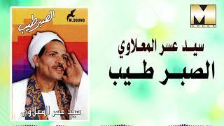 تحميل اغاني Sayed 3asr - AlSabr Tayeb Ya 3en / سيد عسر المعلاوي - الصبر طيب يا عين MP3