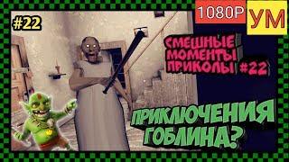 Granny - Смешные моменты приколы #22 - Приключения Зелёного гоблина?! - (1080Р-60FPS)