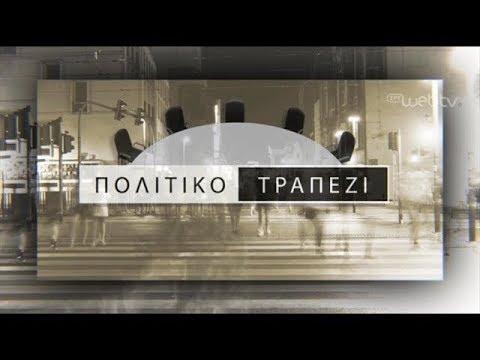 ΠΟΛΙΤΙΚΟ ΤΡΑΠΕΖΙ   27/03/2019   ΕΡΤ