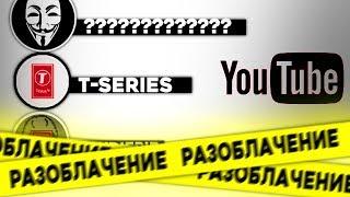 Разоблачение / Самый Мистический Канал на Ютубе