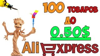 ТОП 100 ТОВАРОВ ДО 50 ЦЕНТОВ, Aliexpress