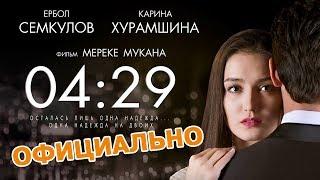 """""""04:29"""" - Полный Фильм - Официально!"""