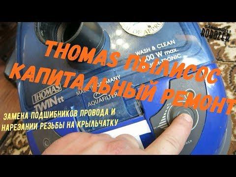 Thomas пылисос КАП ремонт