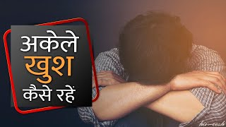 How to be Happy alone | अकेलापन कैसे दूर करें | by Him eesh Madaan