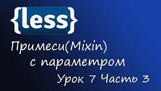 LESS - препроцессор CSS, Урок 7 - примеси с парметрами, Часть 3