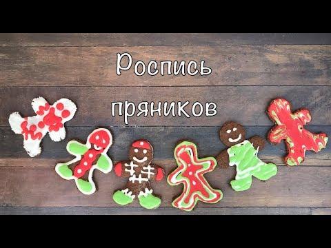 Роспись пряников глазурью для начинающих кондитеров ☆ Как украсить новогодние пряники своими руками