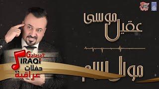 اغاني طرب MP3 عقيل موسى - موال الام   أغاني عراقية جديدة 2018 تحميل MP3