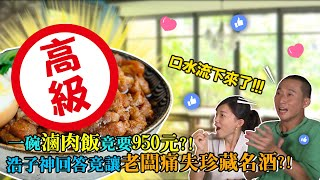 【下班Go Fun吧!】一碗滷肉飯要價台幣950元?!大安區巷弄經典美食!