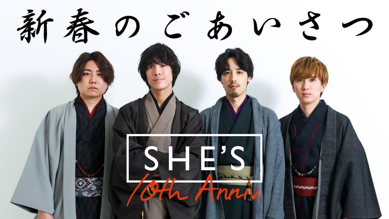 【SHE'S 10th Anniversary】新春のごあいさつ