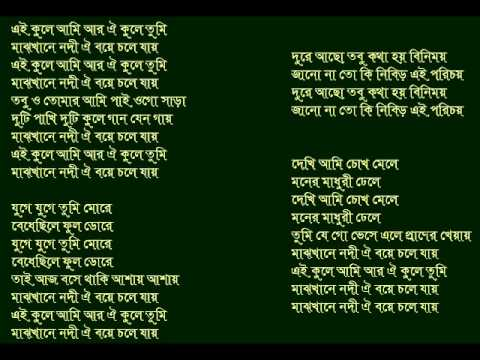 ei kule ami ar oi kule tumi manna dey with lyrics