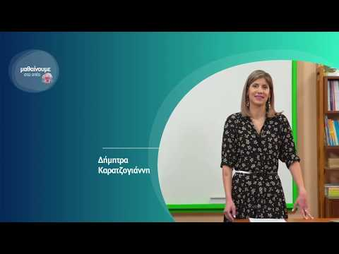 Γλώσσα | Χρήση διαλυτικών - Δίφθογγοι | Α' & Β' Δημοτικού Επ. 28