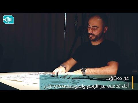 عن دمشق... أداء تفاعلي بين الرسم والموسيقى في برلين