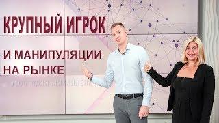 Крупный игрок и манипуляции на рынке    Юлия Михайленко