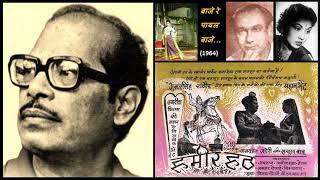 Manna Dey - Hameer Hath (1964) - 'baaje re paayal baaje