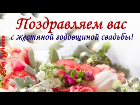 8 Лет Свадьбы, Поздравление с Жестяной Свадьбой, с годовщиной - Красивая Музыкальная Видео Открытка