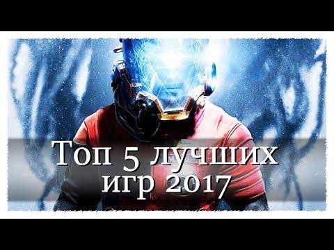 ТОП 5 ЛУЧШИХ ИГР 2017