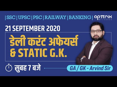 21 Sept 2020 | Daily Current Affairs अब आसानी से समझे | by Arvind Sir (SSC UPSC BANKING PSC 2020)