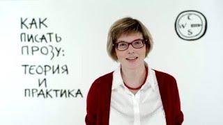 "Онлайн-курс ""Как писать прозу: теория практика"""