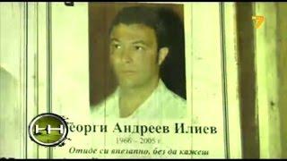 Жега - Кой уби Георги Илиев