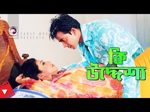 Ki Uddessho | Movie Scene | Shakib Khan | Apu Biswas | Girlfriend Boyfriend