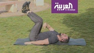 صباح العربية | 4 تمارين رياضية تخفف آلام أسفل الظهر