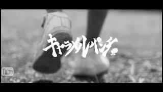 配信限定シングル「リバーシブル」MV公開!