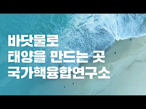 NFRI 홍보동영상 썸네일