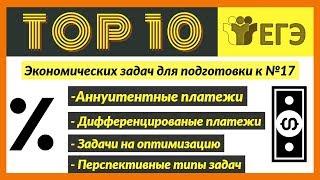 Топ 10 Экономических задач для подготовки к ЕГЭ