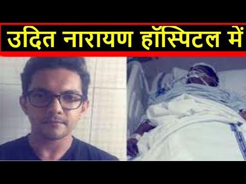 अभी अभी : इन बीमारियों से जूझ रहे उदित नारायण, हॉस्पिटल में हुए एडमिट (видео)
