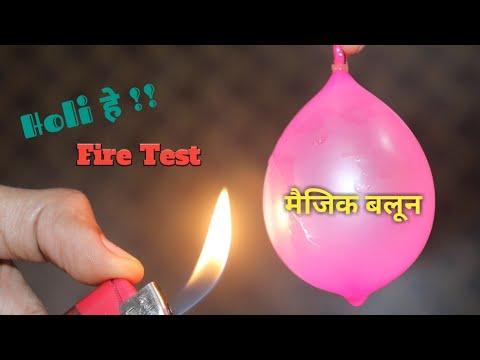 magic balloon fire Test holi special video , holi stash testing