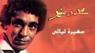 Mohamed Mounir - Sahert Layaly (Official Audio) l محمد منير - سهيرة ليالي