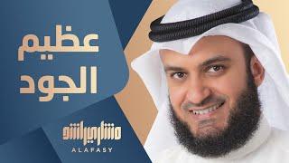 عظيم الجود | مشاري راشد العفاسي تحميل MP3