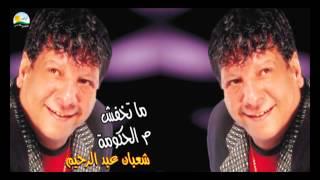تحميل اغاني Shaban Abd El Rehim - E3mely Masla7a / شعبان عبد الرحيم - إعملى مصلحة MP3