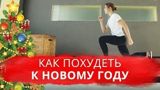 Как Похудеть к Новому Году🎄? Упражнения Для Похудения Дома. ТОП-5 Жиросжигающих Упражнений💪