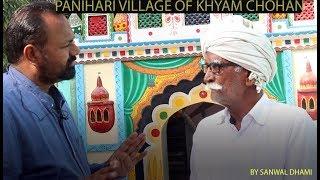 PANIHARI || SARSA || VILLAGE OF KHAYAM CHOHAN || EPI.230 || BY SANWAL DHAMI