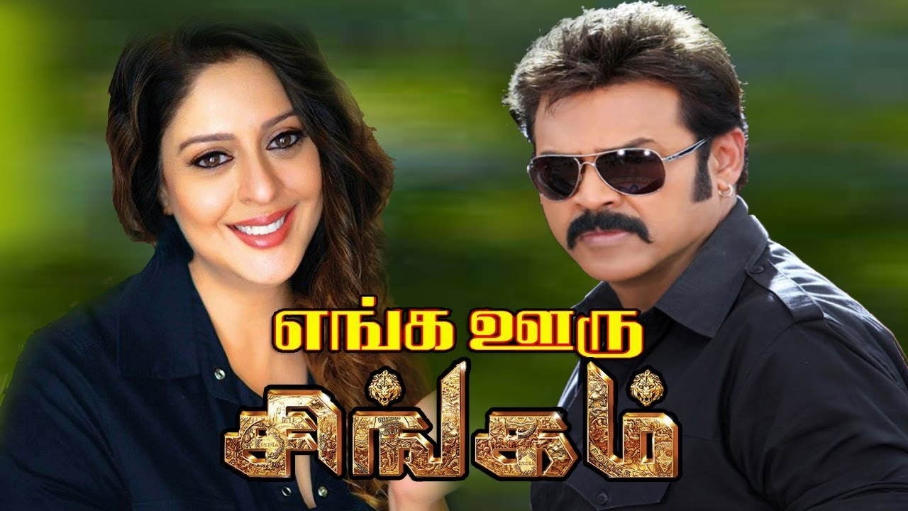 Download Enga Oor Singam | Tamil super hit Action Movie | V