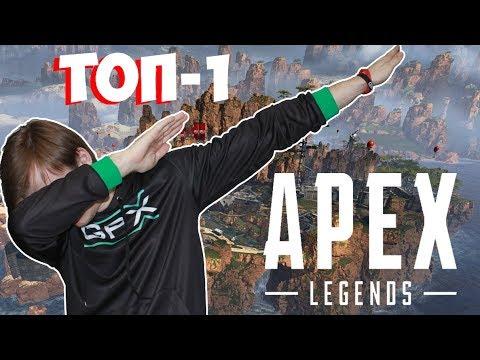 Как мы брали топ-1 | Apex Legends на Xbox One S