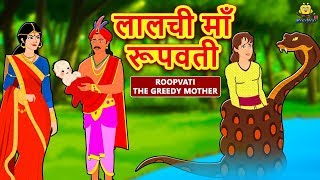 लालची माँ रूपवती - Hindi Kahaniya | Hindi Moral Stories | Bedtime Moral Stories | Hindi Fairy Tales